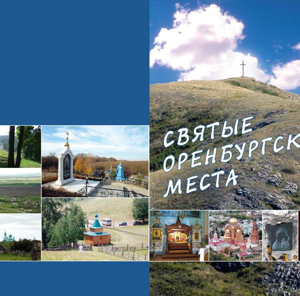"""Книга """"Святые оренбургские места"""""""