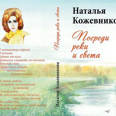 "Читать книгу ""Посреди реки и света"""