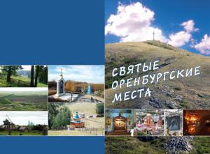 Обложка книги СВЯТЫЕ ОРЕНБУРГСКИЕ МЕСТА