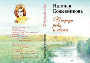 Новая книга Натальи Кожевниковой