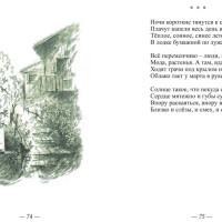 Посреди-реки-и-света_38