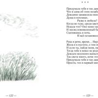Посреди-реки-и-света_62