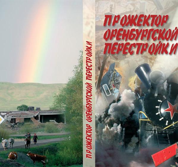 """Книга """"Прожектор оренбургской перестройки"""""""
