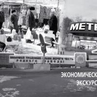 Perestroika_1
