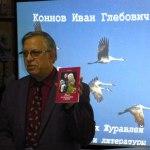 Konnov_Nek