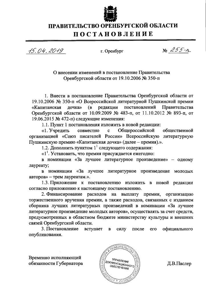Положение о Всероссийской литературной Пушкинской премии Капитанская точка_000