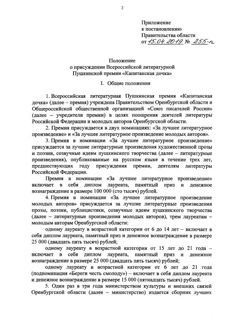 Положение о Всероссийской литературной Пушкинской премии Капитанская точка_001