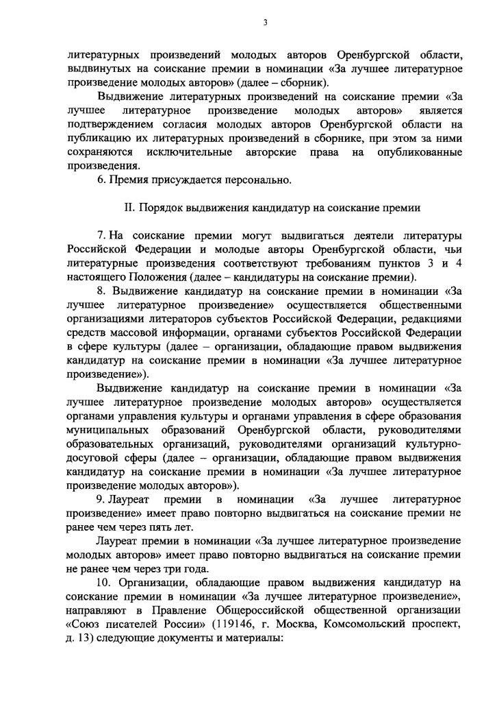 Положение о Всероссийской литературной Пушкинской премии Капитанская точка_002