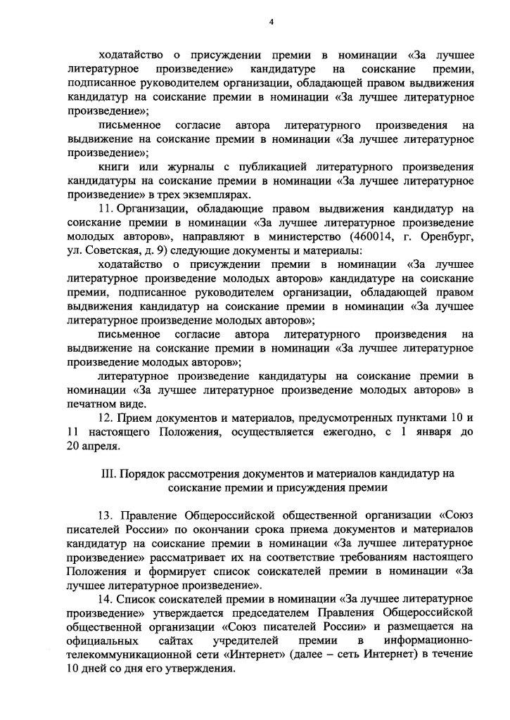 Положение о Всероссийской литературной Пушкинской премии Капитанская точка_003