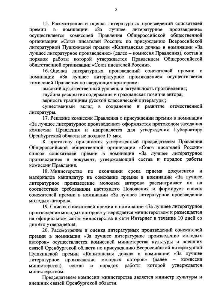 Положение о Всероссийской литературной Пушкинской премии Капитанская точка_004