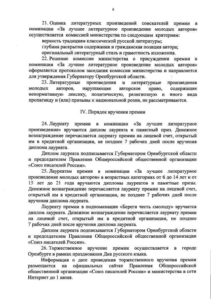 Положение о Всероссийской литературной Пушкинской премии Капитанская точка_005