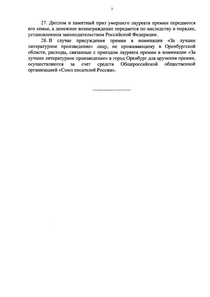 Положение о Всероссийской литературной Пушкинской премии Капитанская точка_006