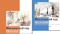 Стихи оренбургских авторов в сборнике «Московский год поэзии»