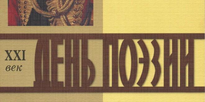 Публикация Натальи Кожевниковой в альманахе «День поэзии-ХХI век»