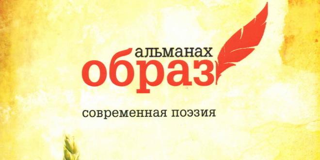 Публикация П.Г. Рыкова в альманахе «Образ»
