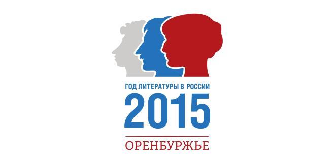Неделя высокой поэзии в Оренбурге (план мероприятий)