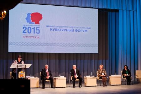 В Оренбуржье завершил свою работу II  Оренбургский региональный культурный форум