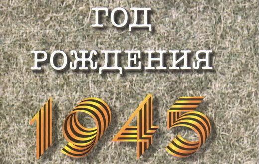 Наталья Кожевникова о книге Павла Рыкова «Родом из сорок пятого года»