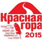 Красная гора 2015