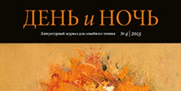 Нагой, триптих (публикация Виталия Молчанова в литературном журнале «День и ночь» № 4 2015 г.)