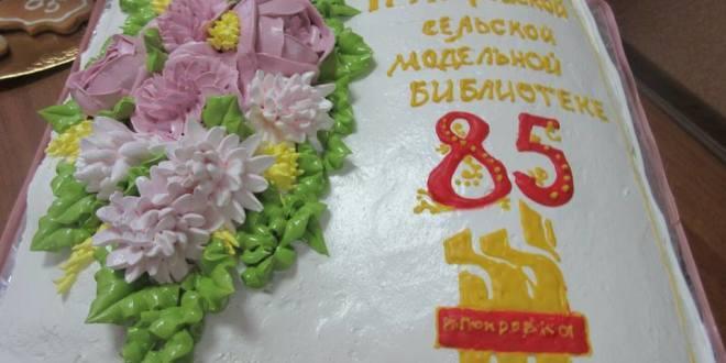 П-Покровской сельской модельной библиотеке — 85 лет