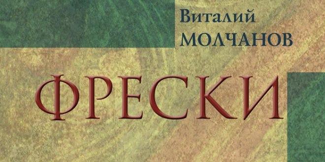Новый сборник стихотворений «Фрески» Виталия Молчанова