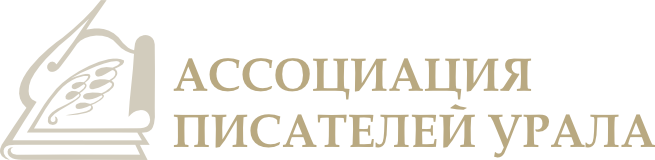 Запущен официальный сайт Ассоциации писателей Урала