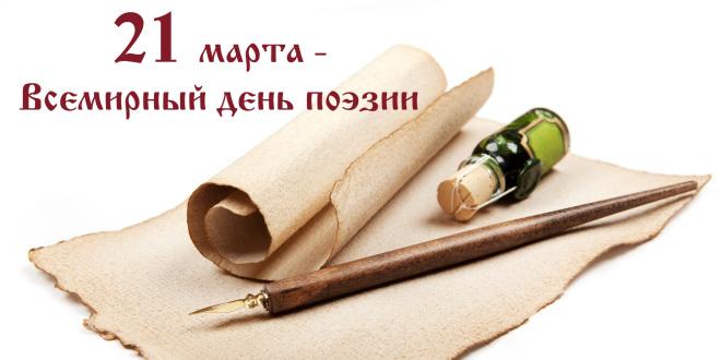 АНОНС. Литературный праздник в день поэзии