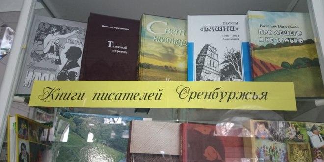 Книги оренбургских писателей в магазине «Фолиант»