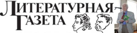 Публикация Александра Степанова в «Литературной газете» № 17 (6551) (27-04-2016)