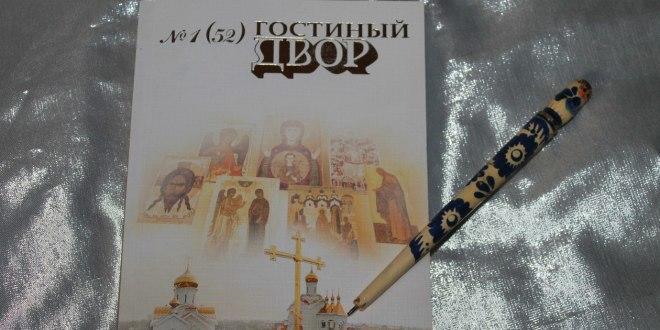 «ГОСТИНЫЙ ДВОР»: ВРЕМЯ 52-ГО