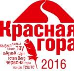 Красная гора-2016