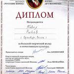 Награда оренбургского литератора