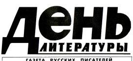 Диана КАН. «КАПИТАНСКОЙ ДОЧКЕ» – 180 ЛЕТ! Литературный праздник Оренбуржья