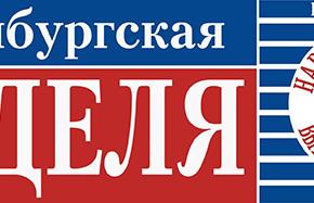 Неделя молодая (Диана Кан о литобъединении им. Аксакова в газете «Оренбургская неделя» №30 от 27.07.2016)