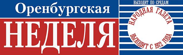 Владимир Петров и Диана Кан в газете «Оренбургская неделя» (09.11.2016, № 45)