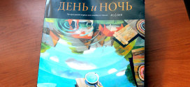 «День и Ночь» для оренбургских литераторов