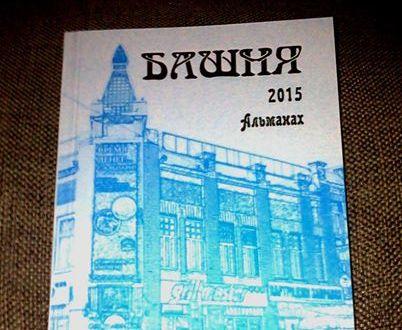 Вышел новый номер альманаха «Башня»