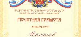 Виталий Молчанов награжден грамотой от Министертства культуры