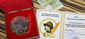 Диана Кан — лауреат Литературной премии им. Марины Цветаевой