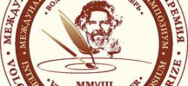 Виталий Молчанов стал обладателем знаменитой Волошинской премии