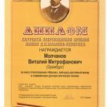 diplom_mamin-sibiryak