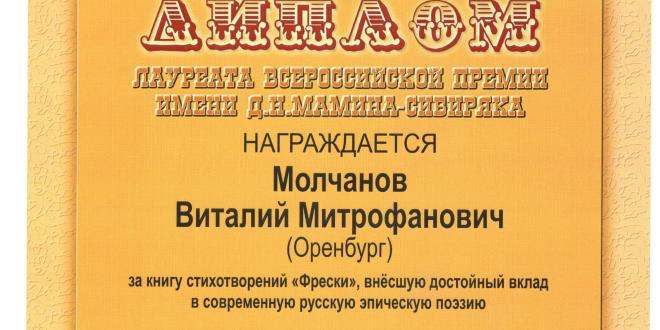 Виталий Молчанов стал лауреатом премии имени Д. Н. Мамина-Сибиряка