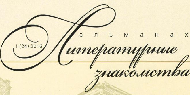 Павел Рыков в альманахе «Литературные знакомства»
