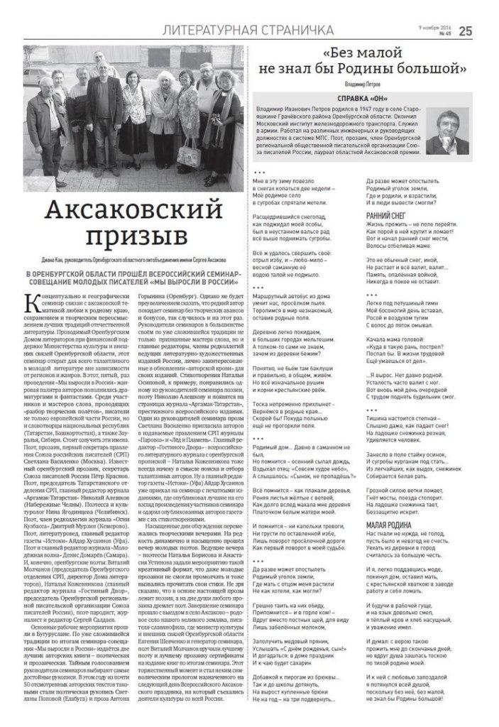orenburgskaya-nedelya-stranitsa