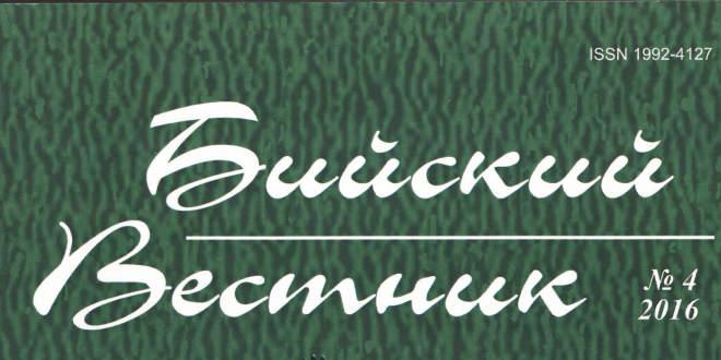 Публикация Натальи Кожевниковой и Дианы Кан в литературно-художественном журнале «Бийский Вестник»