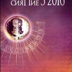 literaturno-hudozhestvennyj-zhurnal-yuzhnoe-siyanie-19