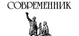 Публикация Дианы Кан в журнале «Наш современник»