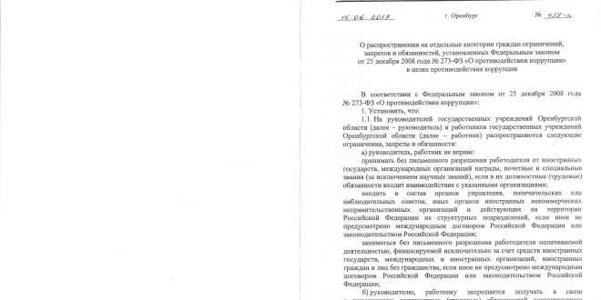 Постановление Правительства Оренбургской области от 16.-06.2017 № 439-п