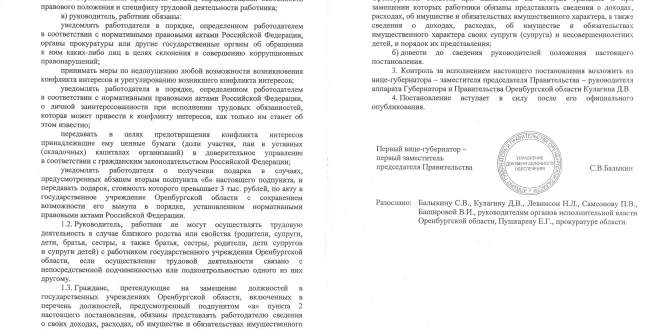 Постановление Правительства Оренбургской области от 16.06.2017 № 439-п